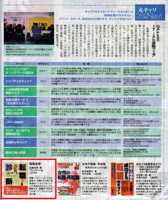 2004年11月16日発売号 日経新聞 -夕刊- (日本経済新聞社) 掲載記事