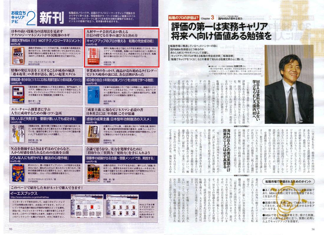 2004年3月10日発売号 日経キャリアマカジン(日経人材情報) 掲載記事
