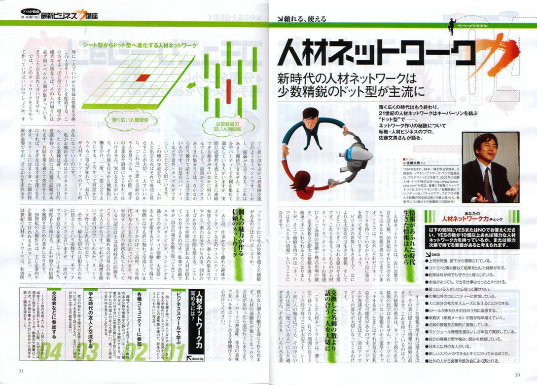 2004年5月10日発売号 日経キャリアマカジン(日経人材情報) 掲載記事