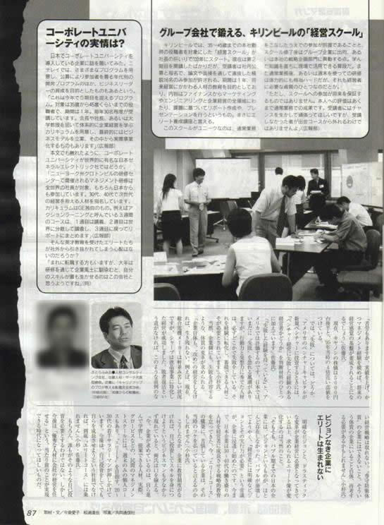 2004年5月11日発売号 週刊SPA!(扶桑社) 掲載記事