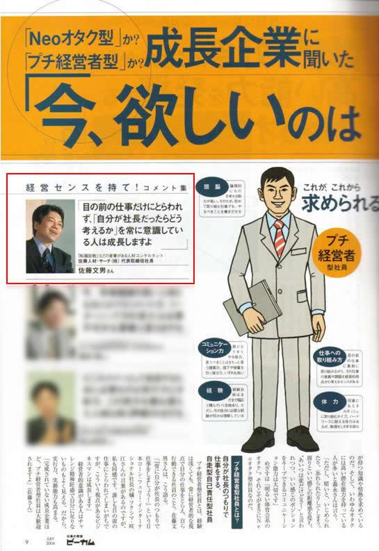 2004年6月8日発売号 仕事の教室ビーカム(リクルート) 掲載記事