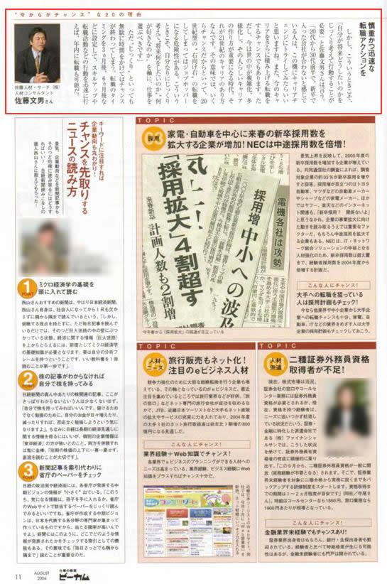 2004年7月2日発売号 仕事の教室ビーカム(リクルート) 掲載記事