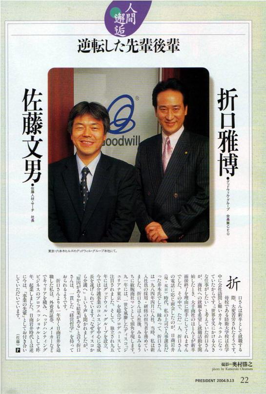 2004年8月23日発売号 プレジデント(プレジデント社) 掲載記事