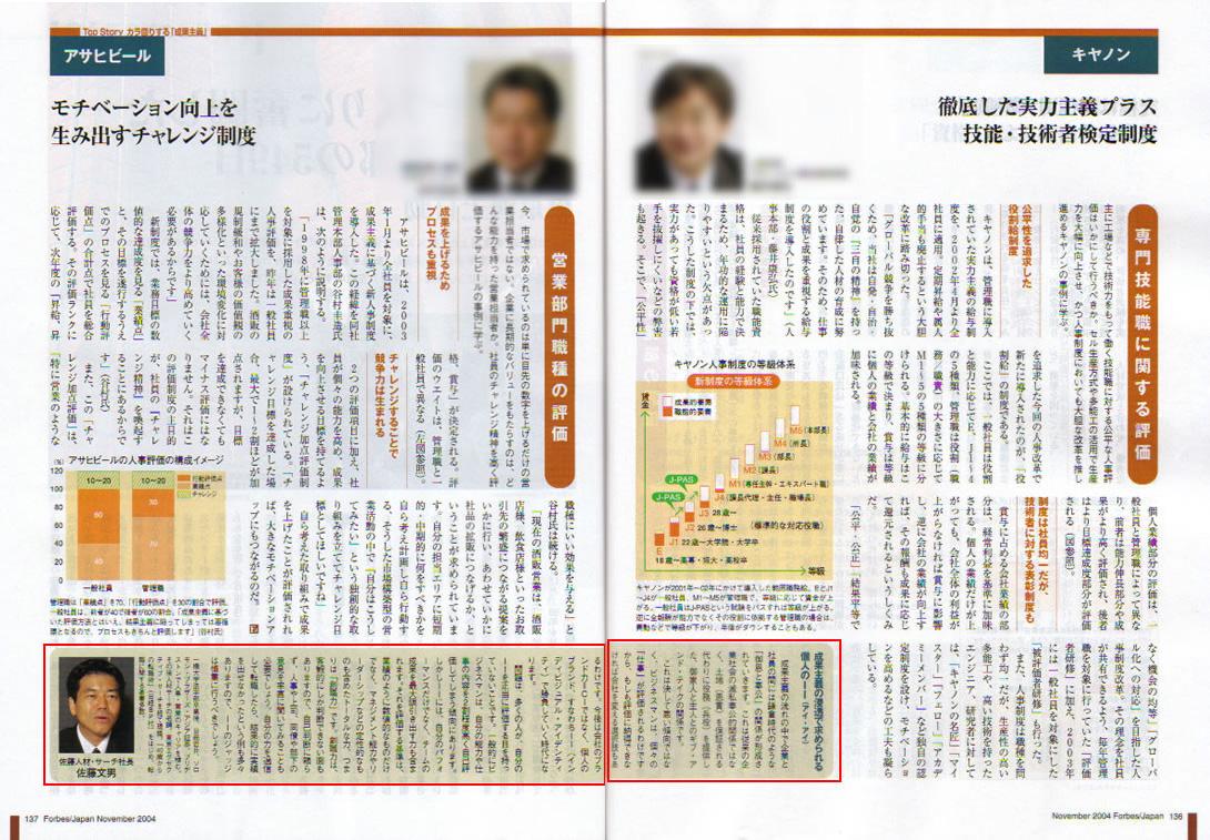 2004年9月23日発売号 Forbes日本版(ぎょうせい) 掲載記事