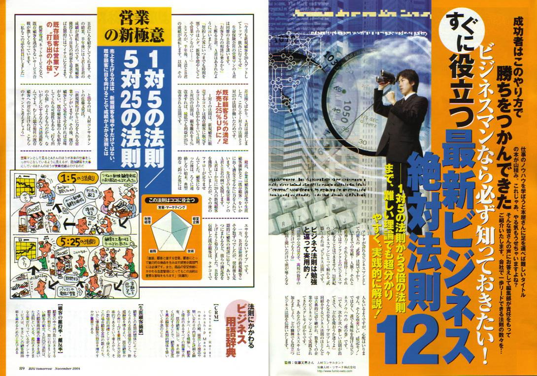 2004年9月25日発売号 BIG tomorrow(青春出版社) 掲載記事