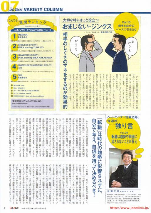 2005年10月 3日発刊号 Job Click/ジョブクリック (廣済堂) 掲載記事
