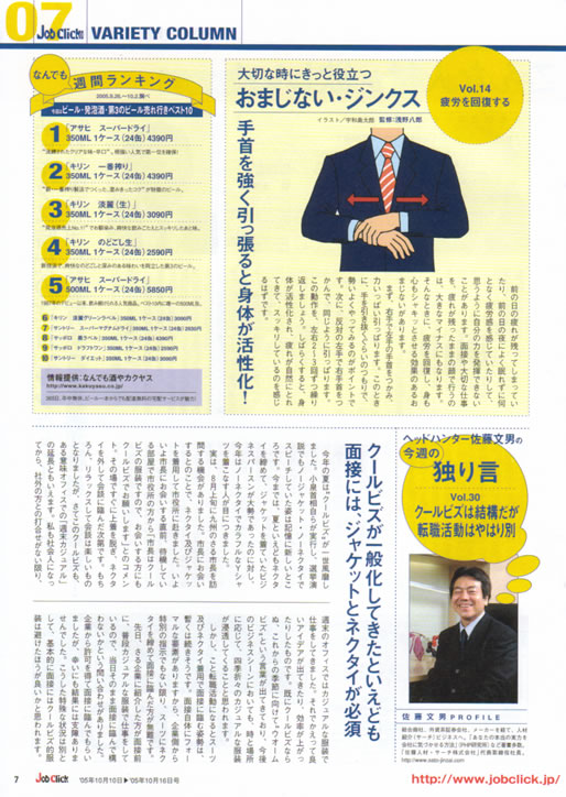 2005年10月10日発刊号 Job Click/ジョブクリック (廣済堂) 掲載記事