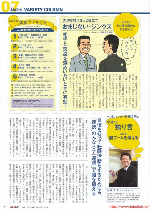 2005年10月17日発刊号 Job Click/ジョブクリック (廣済堂) 掲載記事