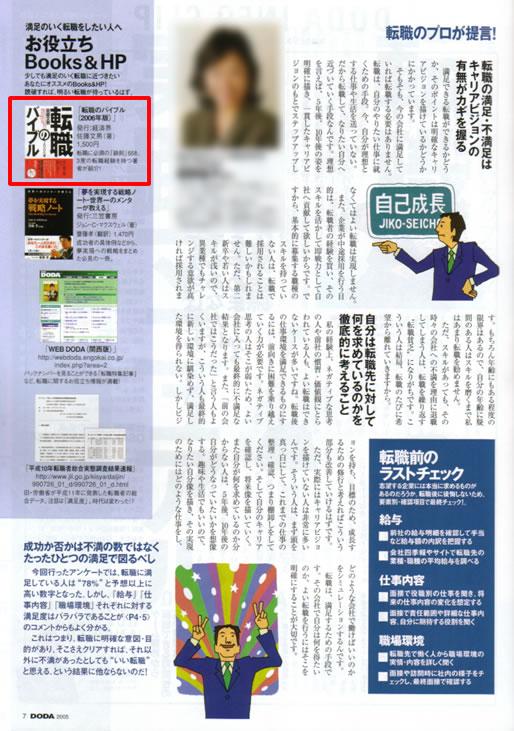 2005年10月19日発売号 DODA [関西版](学生援護会) 掲載記事
