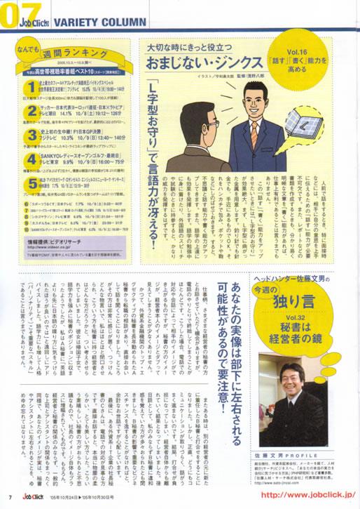 2005年10月24日発刊号 Job Click/ジョブクリック (廣済堂) 掲載記事