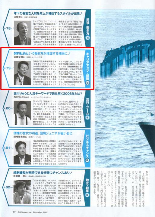 2005年10月25日発売号 BIG Tomorrow (青春出版社) 掲載記事
