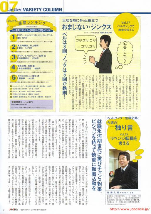 2005年10月31日発刊号 Job Click/ジョブクリック (廣済堂) 掲載記事