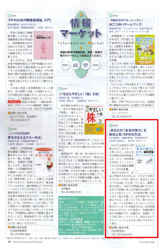 2005年11月 1日発売号 FPジャーナル(日本FP協会) 掲載記事