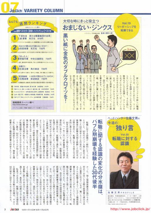 2005年11月14日発刊号 Job Click/ジョブクリック (廣済堂) 掲載記事