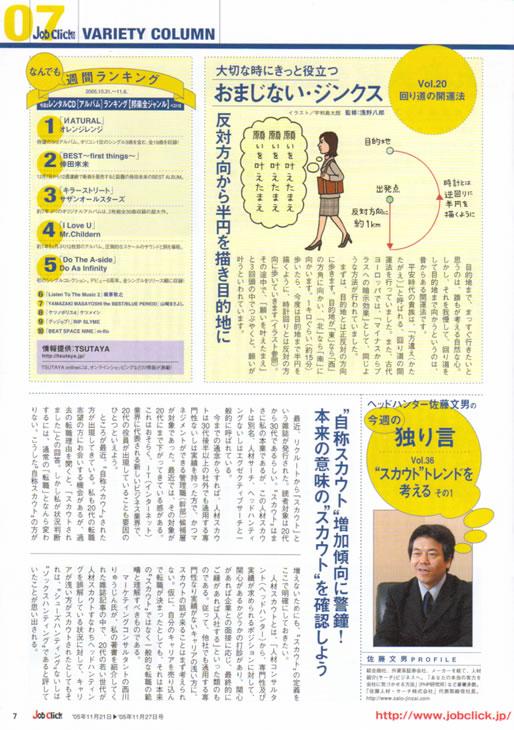 2005年11月21日発刊号 Job Click/ジョブクリック (廣済堂) 掲載記事
