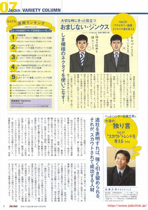 2005年11月28日発刊号 Job Click/ジョブクリック (廣済堂) 掲載記事