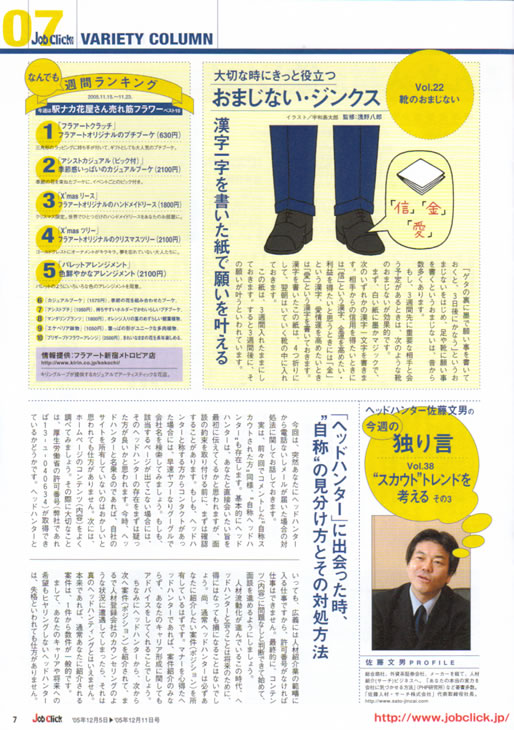 2005年12月 5日発刊号 Job Click/ジョブクリック (廣済堂) 掲載記事