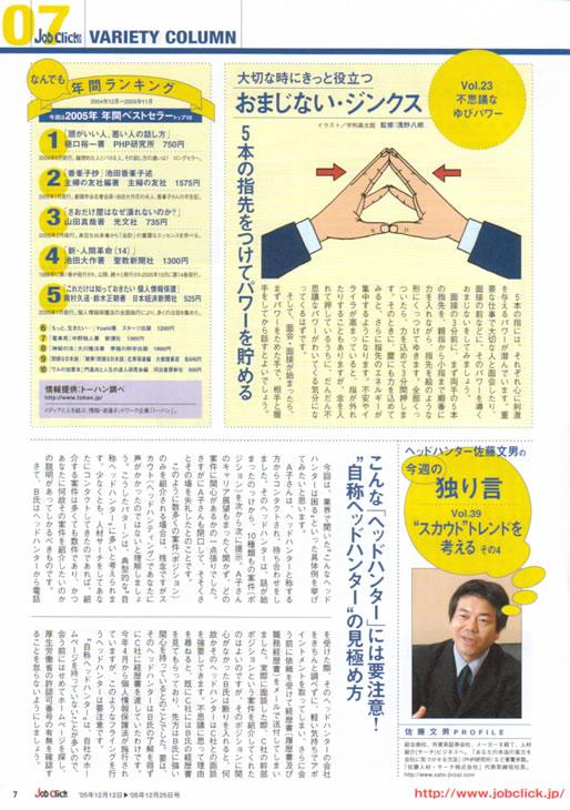 2005年12月12日発刊号 Job Click/ジョブクリック (廣済堂) 掲載記事