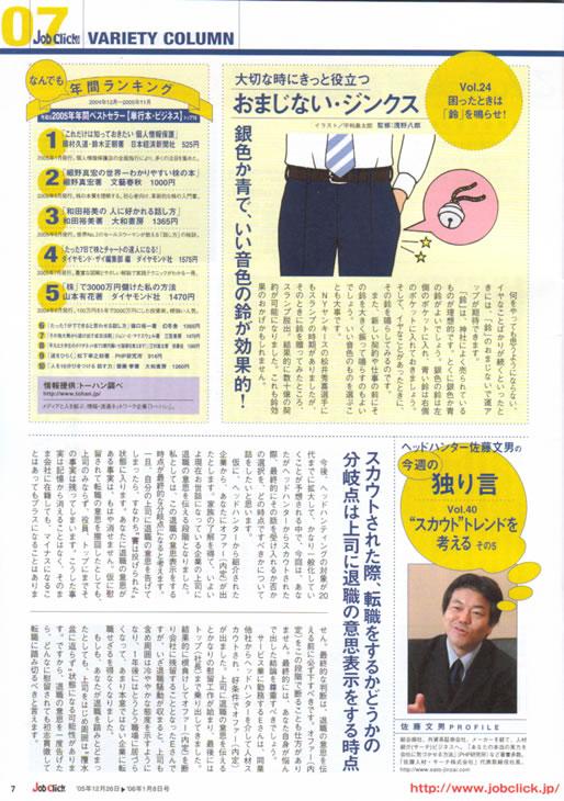 2005年12月26日発刊号 Job Click/ジョブクリック (廣済堂) 掲載記事