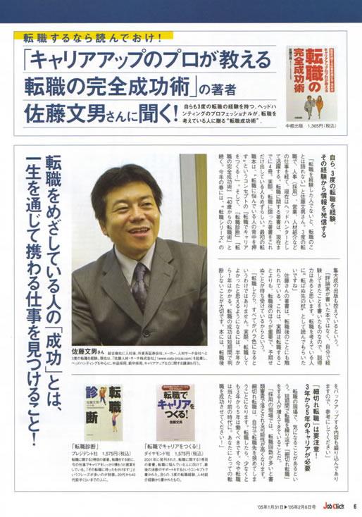 2005年1月31日発刊号 Job Click/ジョブクリック (廣済堂) 掲載記事