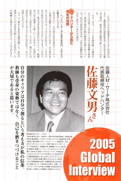 2005年2月15日発売号 小4教育技術 (小学館) 掲載記事