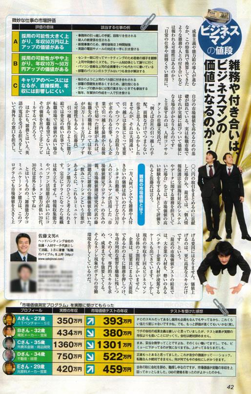 2005年2月22日発売号 週刊SPA!(扶桑社) 掲載記事