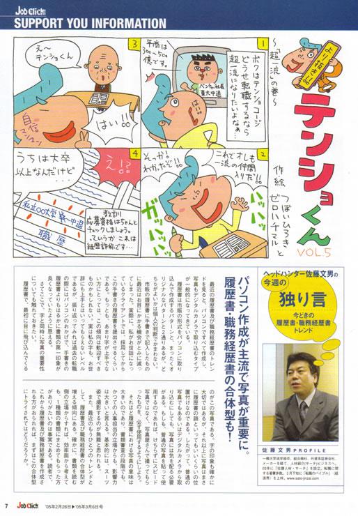 2005年2月28日発刊号 Job Click/ジョブクリック (廣済堂) 掲載記事