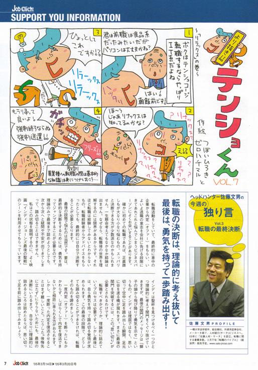 """2005年3月14日発刊号 Job Click/ジョブクリック (廣済堂) 掲載記事>Job Click/ジョブクリック(廣済堂)</a></td> </tr> <tr> <th>3月7日発刊号</th> <td><a class=""""fancybox-inline"""" href="""