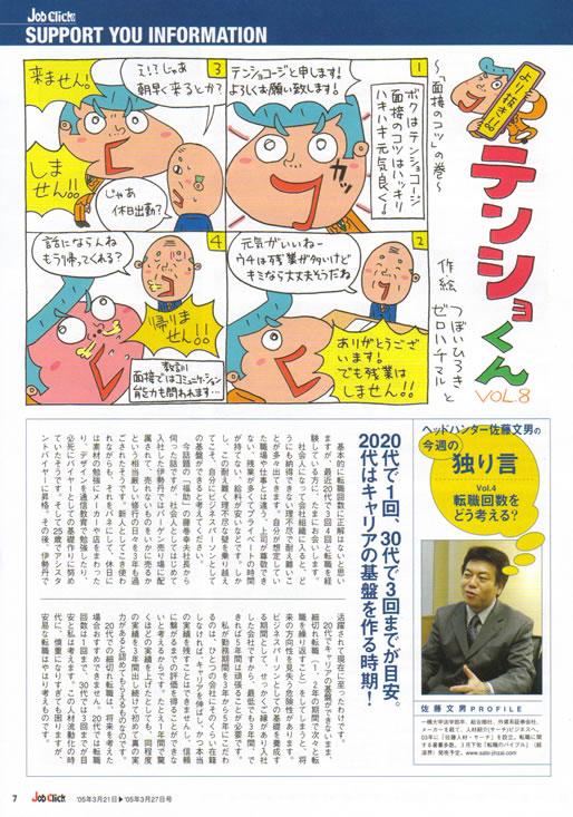 2005年3月21日発刊号 Job Click/ジョブクリック (廣済堂) 掲載記事