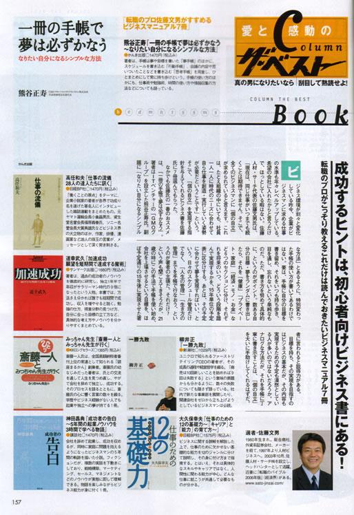 2005年3月25日発刊号 ザ・ベスト(KKベストセラーズ) 掲載記事