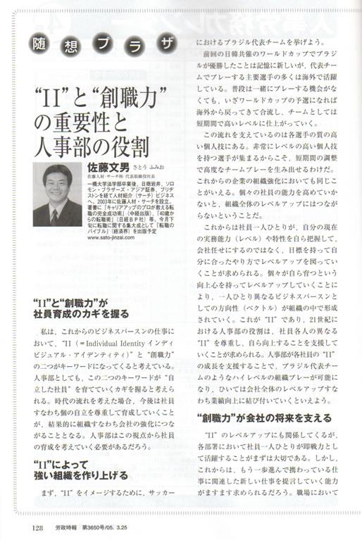 2005年3月25日発売号 労政時報(労務行政研究所) 掲載記事