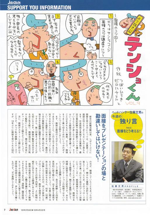 2005年3月28日発刊号 Job Click/ジョブクリック (廣済堂) 掲載記事