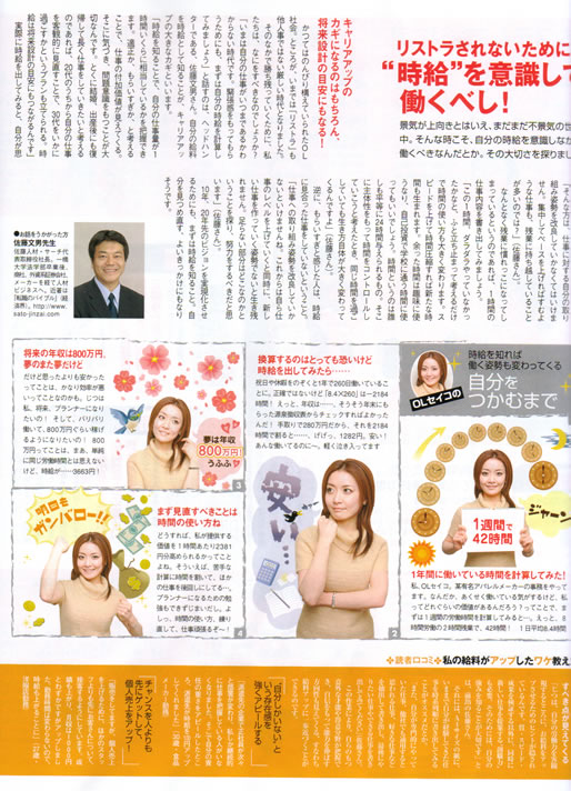 2005年3月28日発刊号 SAY(青春出版社) 掲載記事