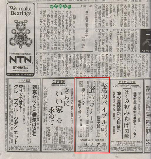 2005年4月4日発刊号 朝日新聞(朝日新聞社) 掲載記事