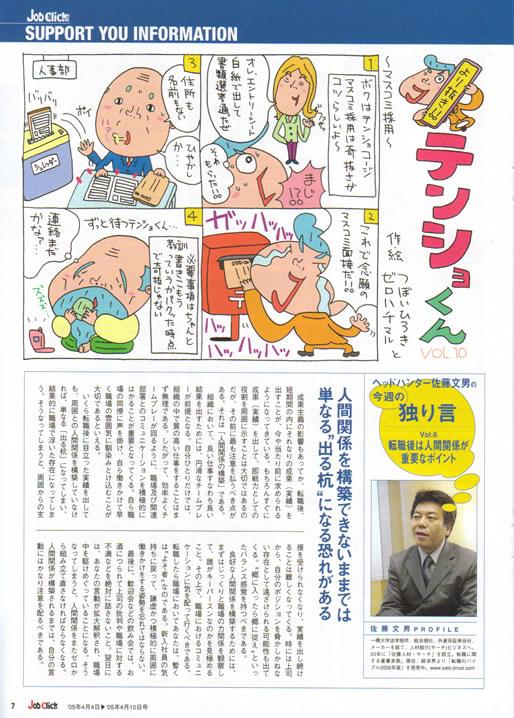 2005年4月4日発刊号 Job Click/ジョブクリック (廣済堂) 掲載記事