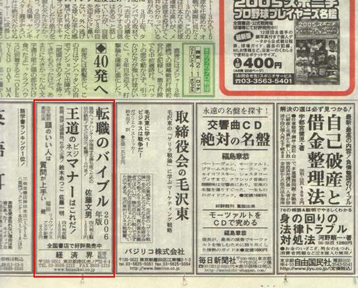 2005年4月5日発刊号 スポニチ(スポーツニッポン新聞社) 掲載記事