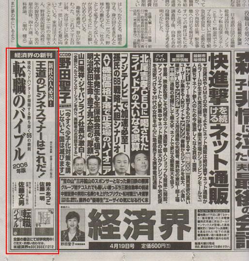 2005年4月5日発刊号 東京新聞(中日新聞社) 掲載記事