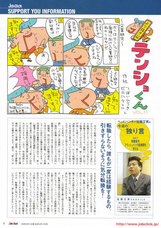2005年4月11日発刊号 Job Click/ジョブクリック (廣済堂) 掲載記事
