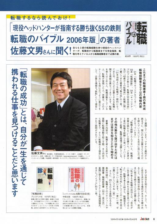2005年4月18日発刊号 Job Click/ジョブクリック (廣済堂) 掲載記事