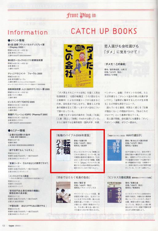 2005年4月19日発売号 TYPE(キャリアデザインセンター) 掲載記事