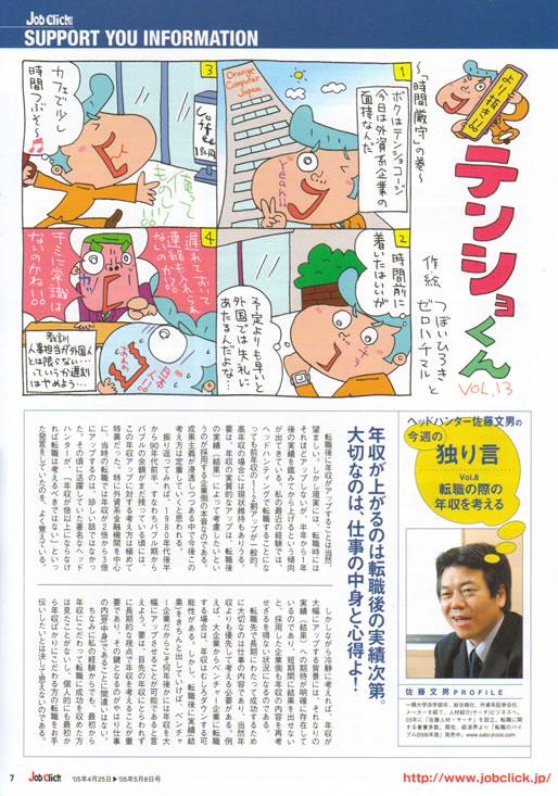 2005年4月25日発刊号 Job Click/ジョブクリック (廣済堂) 掲載記事