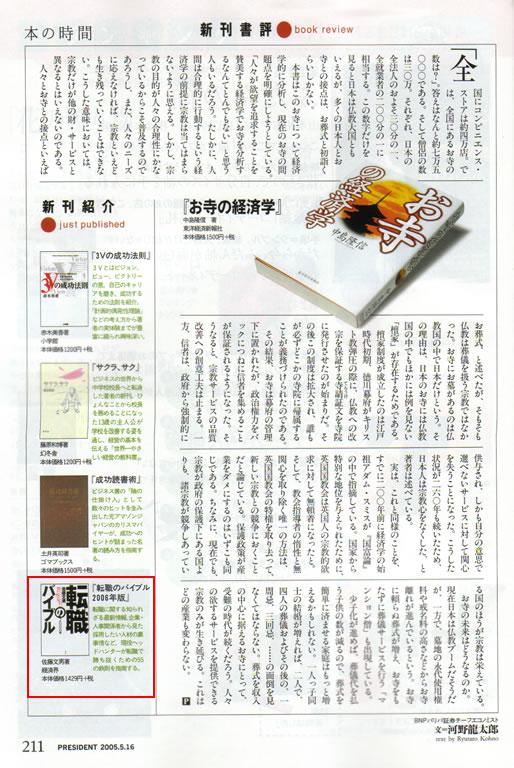 2005年4月25日発売号 プレジデント(プレジデント社) 掲載記事