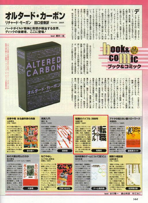 2005年4月26日発売号 週刊SPA!(扶桑社) 掲載記事
