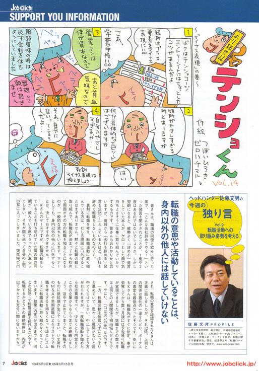2005年5月 9日発刊号 Job Click/ジョブクリック (廣済堂) 掲載記事