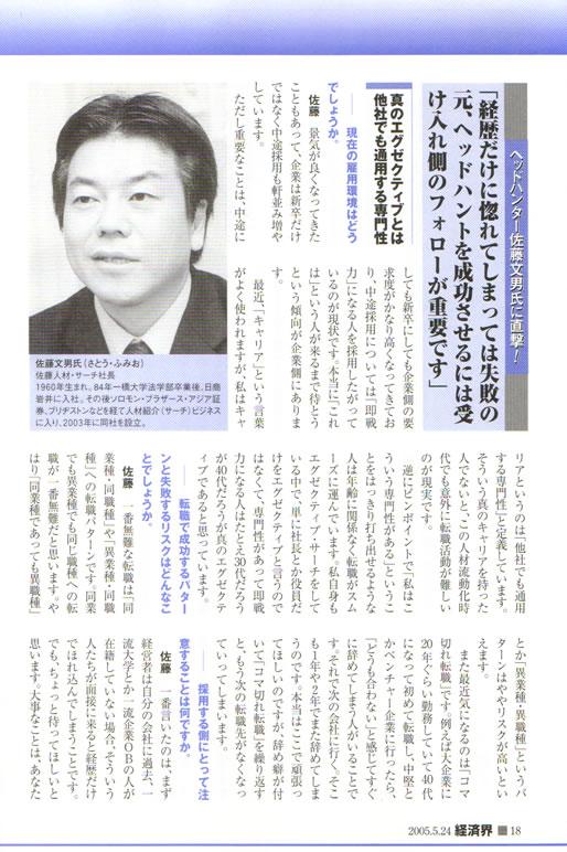 2005年5月10日発売号 経済界(経済界) 掲載記事