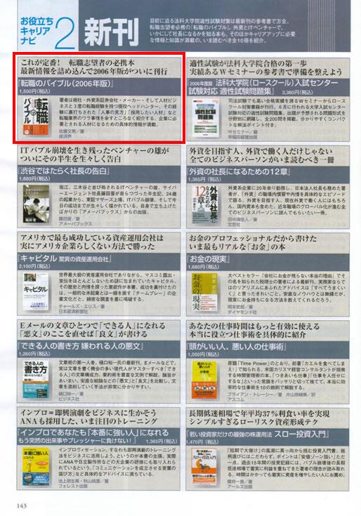 2005年5月10日発売号 日経キャリアマガジン(日経人材情報) 掲載記事