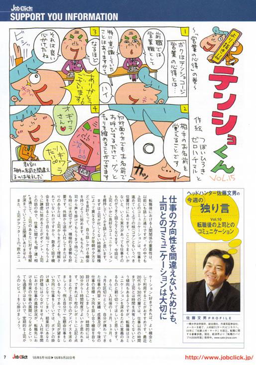 2005年5月16日発刊号 Job Click/ジョブクリック (廣済堂) 掲載記事