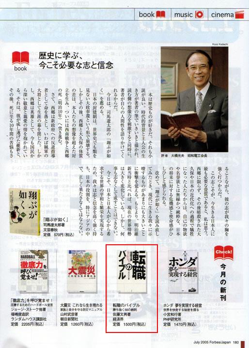 2005年5月23日発売号 Forbes日本版(ぎょうせい) 掲載記事