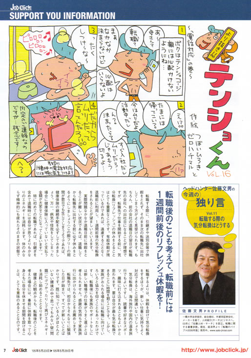 2005年5月23日発刊号 Job Click/ジョブクリック (廣済堂) 掲載記事