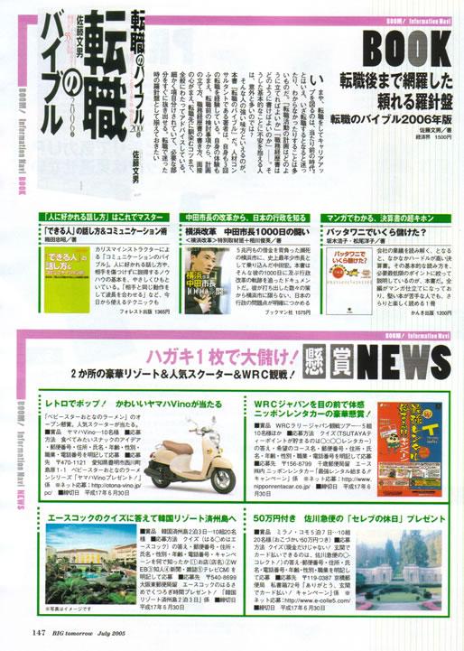 2005年5月25日発売号 BIG Tomorrow (青春出版社) 掲載記事